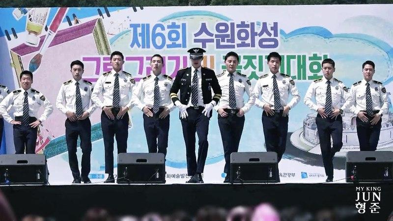 180421 김형준 KimHyungJun 경기남부경찰홍보단 마잭준 Dangerous