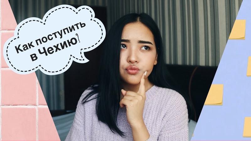 Бесплатное образование в Чехии? Как поступить? часть2