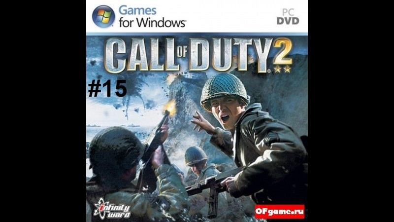 Прохождение игры Call of Duty 2. Британия. Разгром Роммеля. Миссия 8. Контрнаступление. Ермаков Александр.