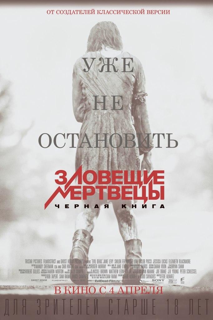 """Обзор фильма """"Зловещие Мертвецы: Черная Книга"""""""