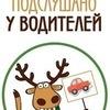 Подслушано у Водителей|Астрахань