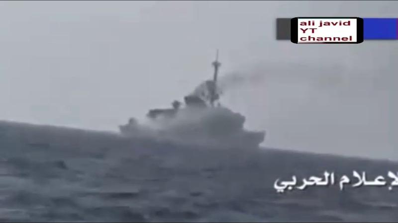 Yemen resistance force hit Islamic NATO coalition naval vessel مقاومت یمن انهدام کشتی اسلامی ن157