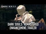 Dark Souls: Remastered – премьера