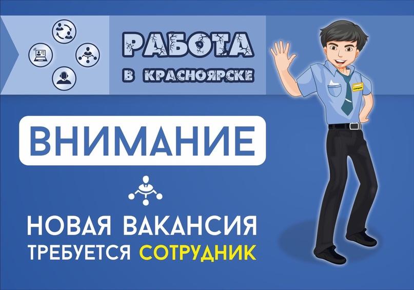 Сеть розничной торговли приглашает на работу контролеров торгового зала в городе Красноярск!!!