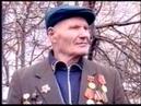 Этот День Победы (архив ГТРК Комсомольск, 1997 год)