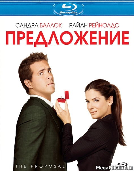 Предложение / The Proposal (2009/BDRip/HDRip)