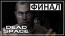 Прохождение Dead Space — Часть 15 Мёртвый космос. Финал!