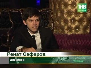 Дизайнер Ренат Сәфәров