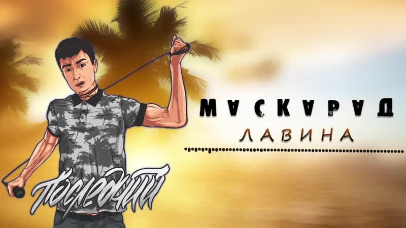 МАСКАРАД - Лавина