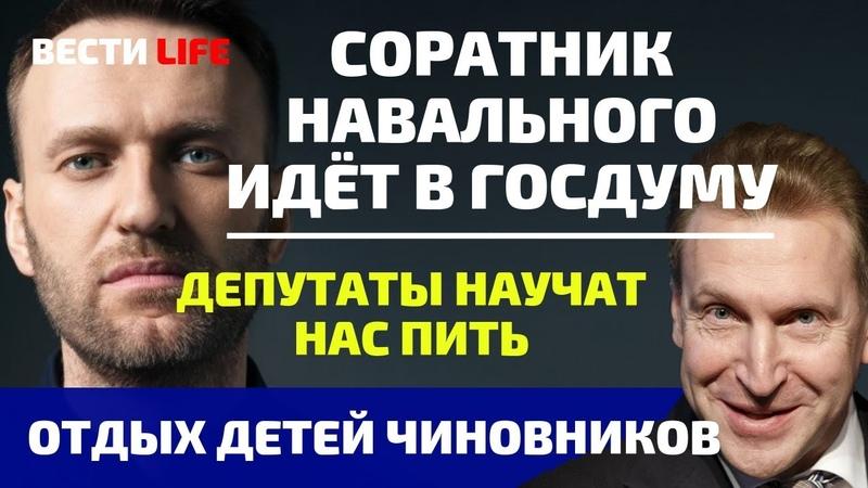 Соратник Навального идет в ГосДуму | Матвиенко и Прокурор Чайка