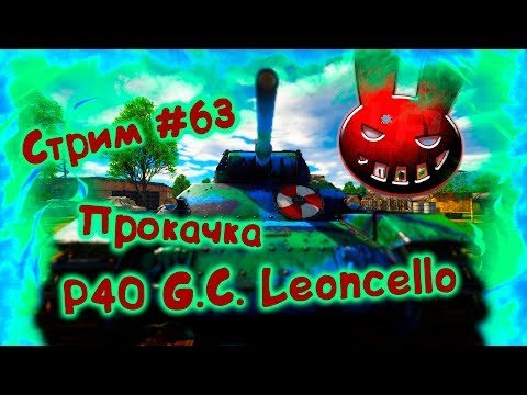 War Thunder (Стрим 63) Прокачка P40 G.C. Leoncello