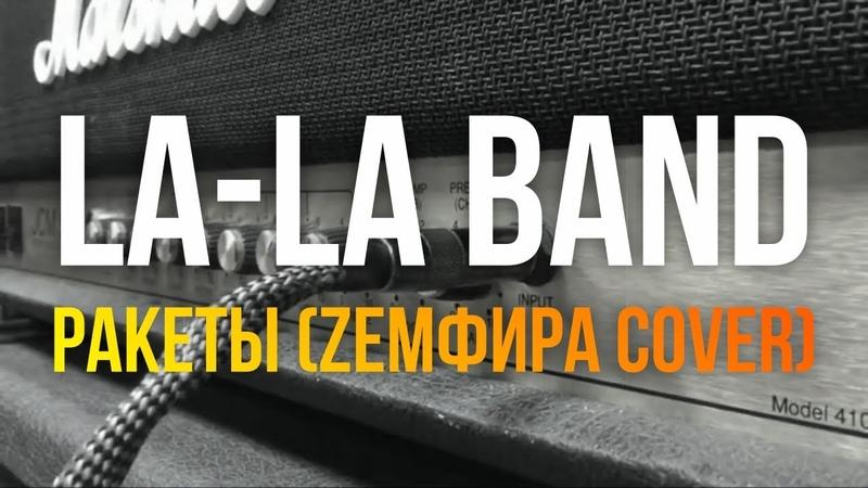 LA-LA BAND - Ракеты (Zемфира cover)