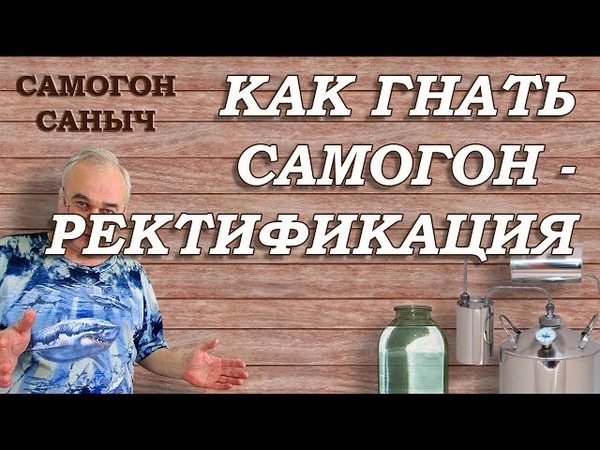 Как гнать САМОГОН РЕКТИФИКАЦИЯ Самогоноварение Самогон Саныч