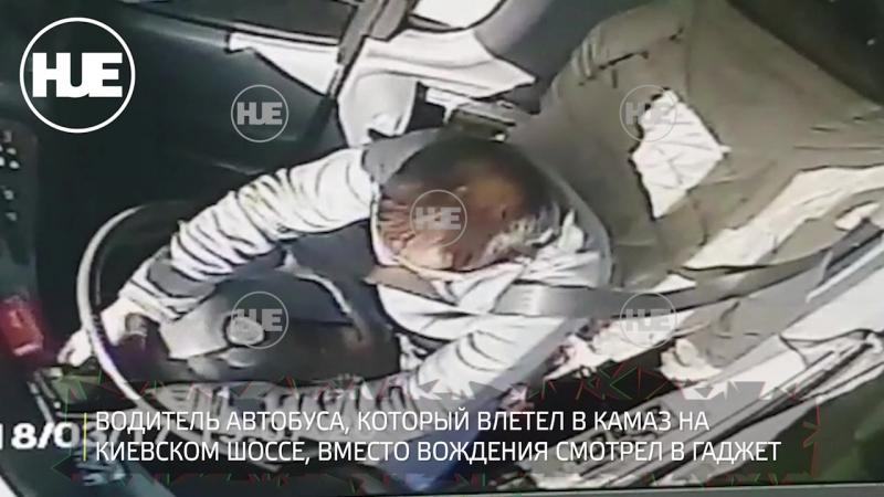 Водитель автобуса, который влетел в КАМАЗ на Киевском шоссе, вместо вождения смотрел в гаджет