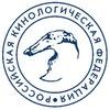 Российская Кинологическая Федерация (official)