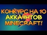 #4 Конкурс от CRAZY TED'a + Итоги (10 аккаунтов minecraft)