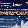 VII ВОСТОЧНЫЙ ЭКСПРЕСС, г.Ярославль