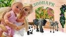 Барби и Штеффи в зоопарке. Видео с куклами. Видео для девочек.