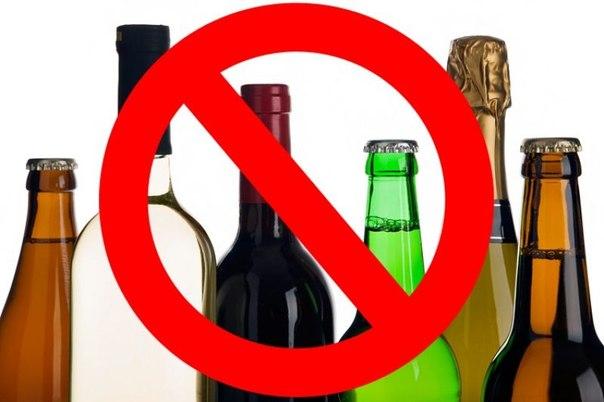 Запрет продажи алкогольной продукции. Администрация муниципа