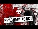 Красный холст — Anubihide   Самоубийства среди молодежи