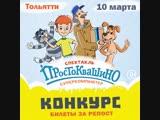 Спектакль Новое ПРОСТОКВАШИНО суперкомпьютер в Тольятти