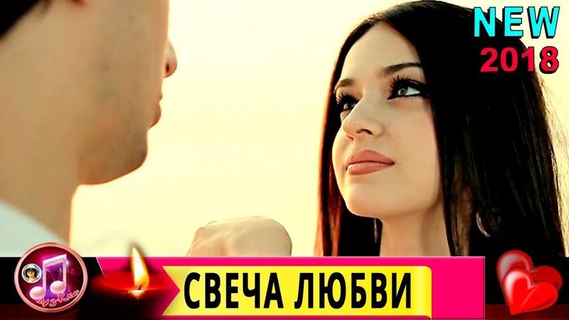 Свеча Любви Безумно Красивая Песня о Любви Слава Сидоренко 💖