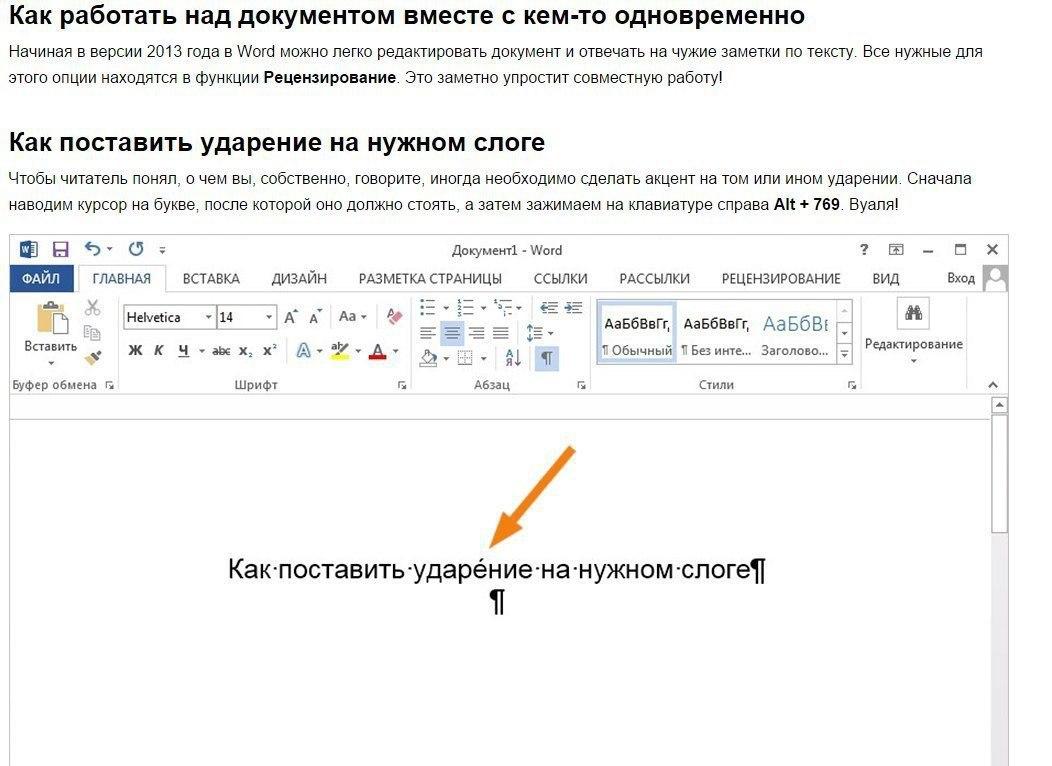 Как работать с документом с кем-то одноврименно