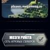 """Игровой портал """"Мозги Рунета"""""""