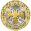 Самара Нумизматика [Монеты]