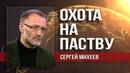 Сергей Михеев. Константинополь уже давно не Второй Рим