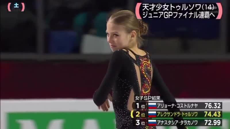 Анонс перед ПП JP-TV, Александра Трусова, Junior Senior Grand Prix of Figure Skating Final 2018