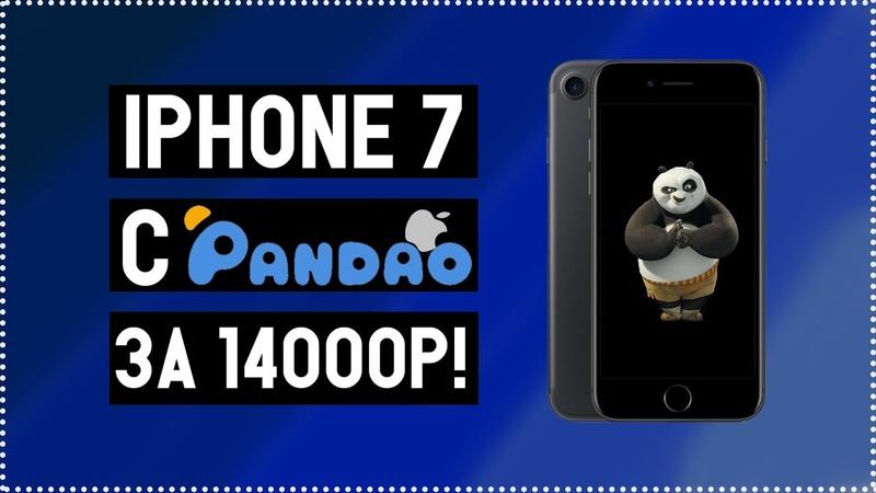 IPhone 7 c Pandao за 14000 Рублей