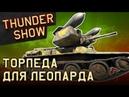 Thunder Show: Торпеда для леопарда