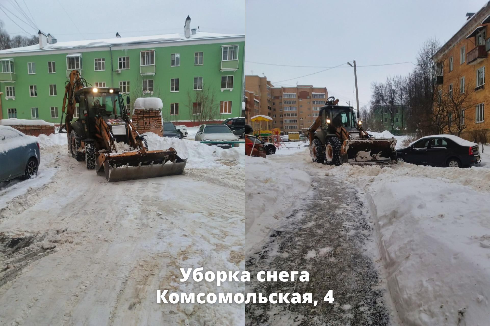 Убрали снег на Комсомольской, Испытателей и в микрорайоне