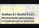 Что нового в Grahas 6 1 build 6 42 сборка 6 42 jyotish4all