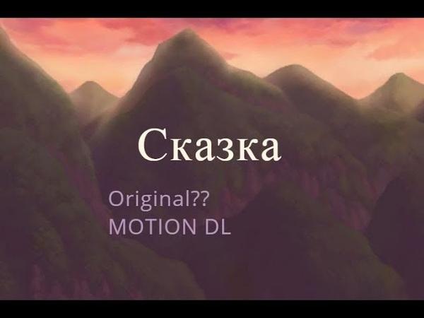 MMD Сказка ORGINAL MOTION DL MODEL DL