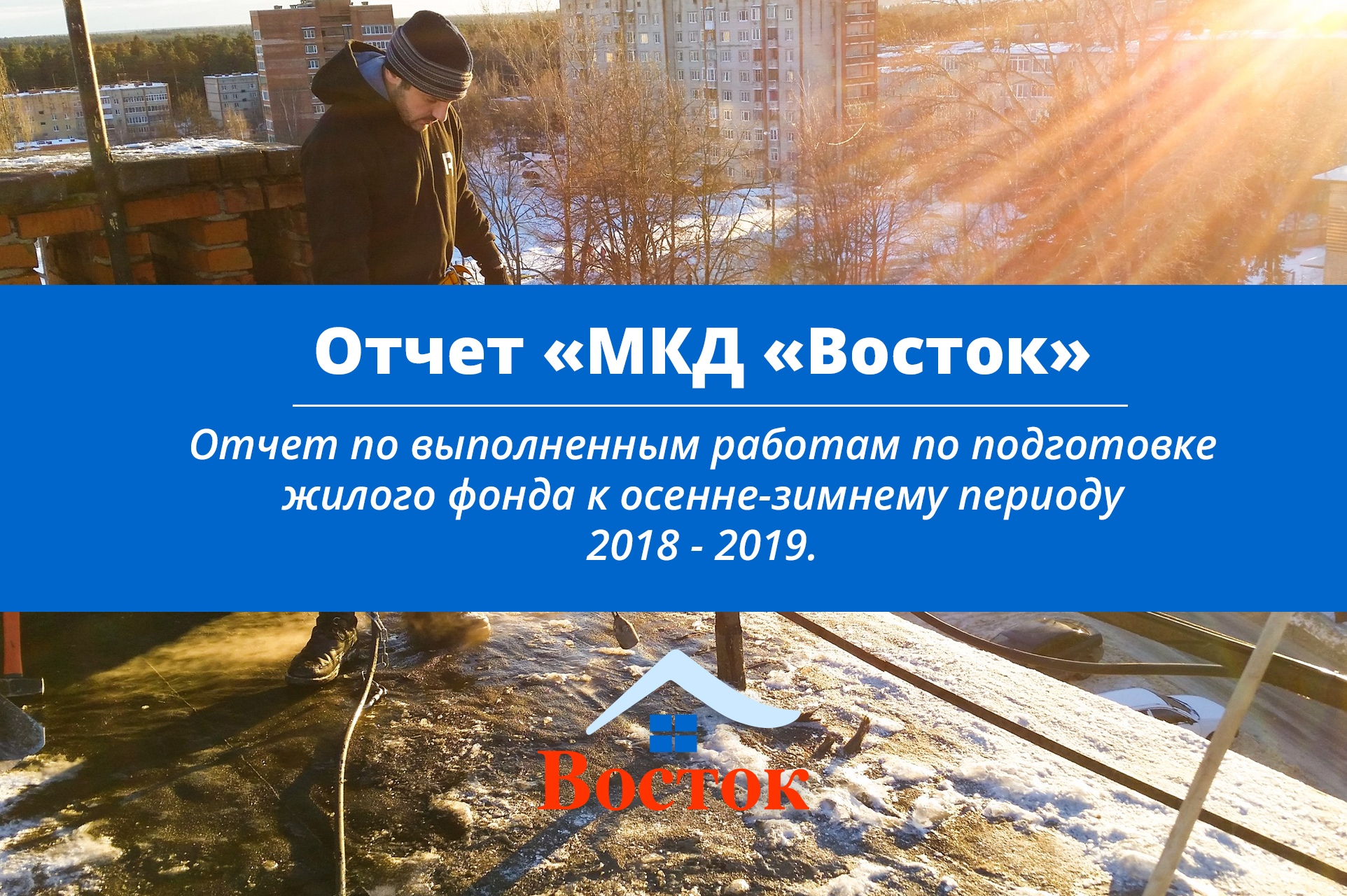 Отчет «МКД «Восток» по выполненным работам по подготовке жилого фонда к осенне-зимнему периоду