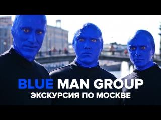 Blue Man Group: экскурсия по Москве