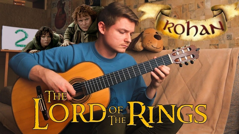 THE LORD OF THE RINGS Rohan - Guitar Cover Властелин Колец Рохан - Гитарный кавер