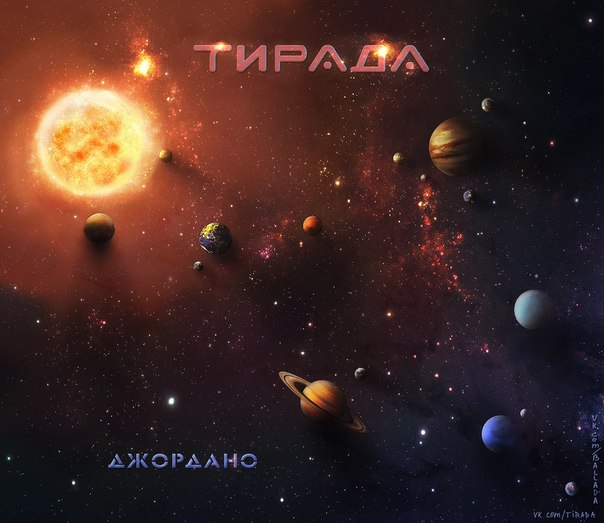 Дебютный EP группы ТИРАДА - Джордано (2014)
