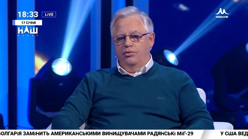 Пётр Симоненко на телеканале Наш 17 01 19
