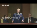 Отчёт в ГД РФ Генпрокурора 06 10 2012