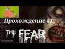The Fear 1 Прохождение игры А куда жена пропала