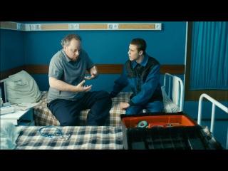 Интерны: Стекольщик осматривает пациента