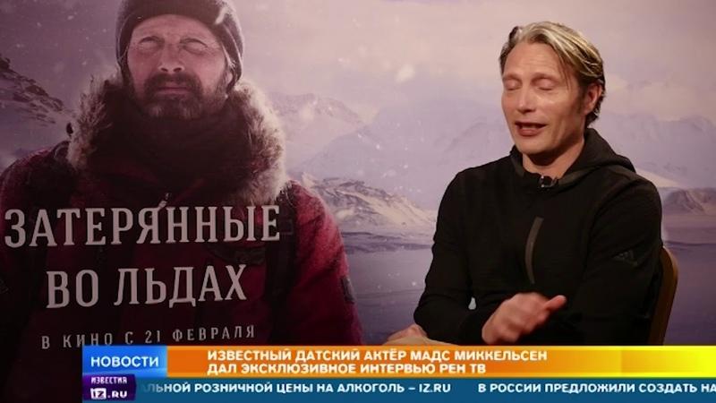 Ганнибал Лектер приехал в Москву и рассказал о любимом блюде