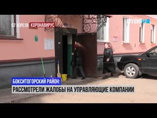 Коронавирус: информация по Бокситогорскому району на 07 апреля