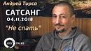 Андрей Тирса - Сатсанг Не Спать! - 04.11.18 - Пробуждение/Просветление