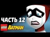 LEGO Batman Прохождение - Часть 12 - ХАРЛИ КВИНН
