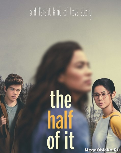 Половина всего / The Half of It (2020/WEB-DL/WEB-DLRip)