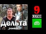 Дельта / Рыбнадзор 9 серия (2013) Боевик детектив криминал фильм сериал